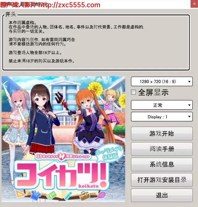 3D/汉化】恋活~Koikatu~ v4 0 整合绿色版+无修+全DLC+全MOD+全特典+VR